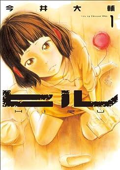 [今井大輔]のヒル 1巻 (バンチコミックス)