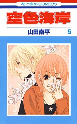空色海岸 5 (花とゆめコミックス)