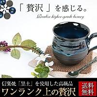 信楽焼 湖鏡(マグカップ) ワンランク上の贅沢 カップ マグカップ スープカップ 高級品 おしゃれ 信楽焼き 陶器 ko-mug