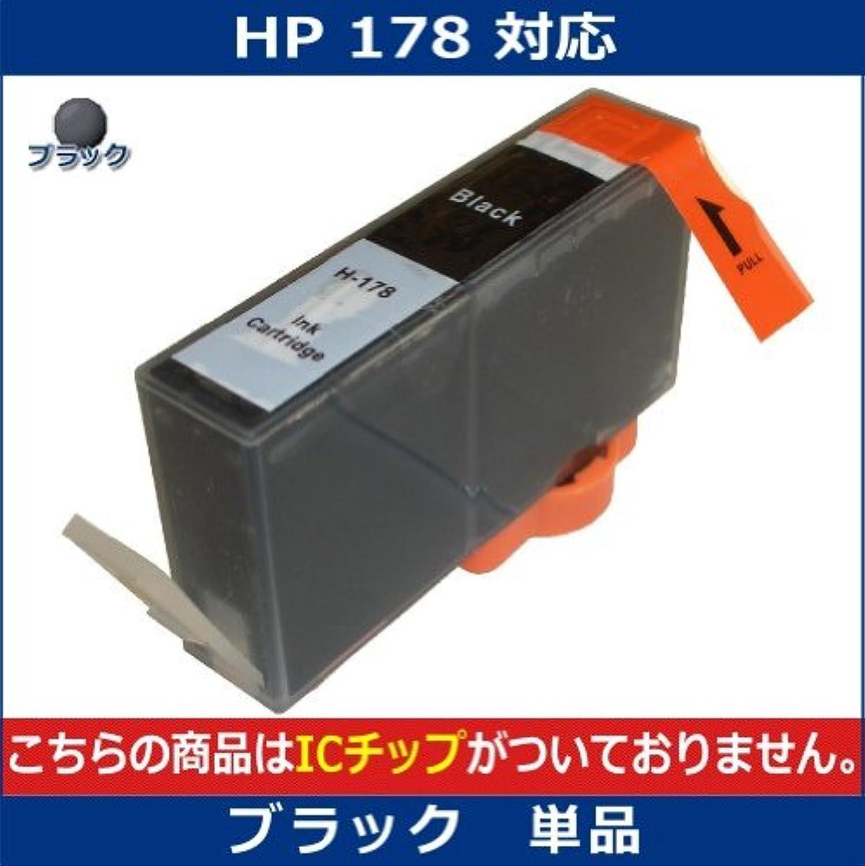 ヒューレットパッカード(HP)対応 HP 178 黒(増量)【ICチップなし(ICチップ要取付)】互換インク【単品】
