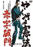 やくざの憲法 赤字破門 [DVD] image