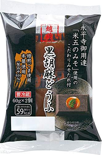 ふじや食品 黒胡麻どうふ2P (60gX2)X10パック