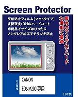 CANON EOS M200専用 液晶保護フィルム(反射防止フィルム・マット)