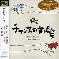Chance No Maegami/Jinsei No Tobira by Mariya Takeuchi (2007-08-08)