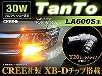 TANTO タントカスタム LA600S LA610S フロントウインカー球 T20 CREE LED 30W効率 FW-LA600S