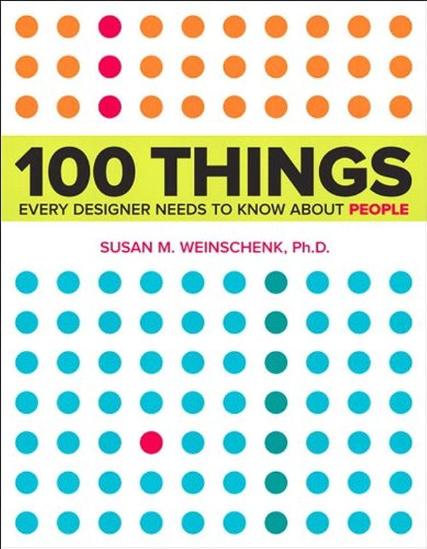 開始敬意を表するポルティコ100 Things Every Designer Needs to Know About People (Voices That Matter) (English Edition)