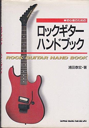 初心者ロックギターハンドブックの詳細を見る