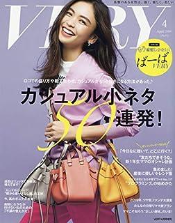 VERYバッグinサイズ 2019年 04 月号 [雑誌]: VERY(ヴェリィ) 増刊