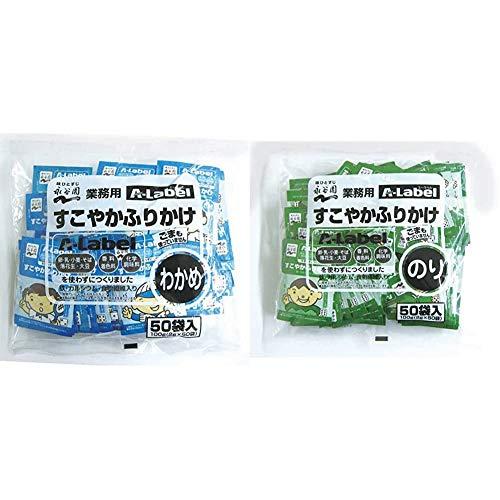 【セット買い】永谷園 業務用A-Labelすこやかふりかけ わかめ50袋入 + のり50袋入