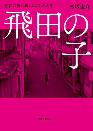 飛田の子: 遊郭の街に働く女たちの人生 (徳間文庫カレッジ)