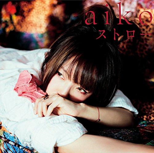 aikoの楽曲「KissHug」の歌詞に迫る!【花より男子】挿入歌!の画像