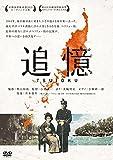 追憶[DVD]