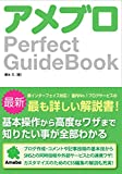 アメブロ Perfect GuideBook