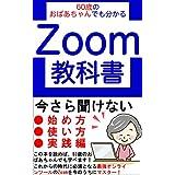 60歳のおばあちゃんでも分かるZoomの教科書: 今さら聞けない始め方・使い方・実践方法を徹底解説!【Zoom】【使い方】【入門】