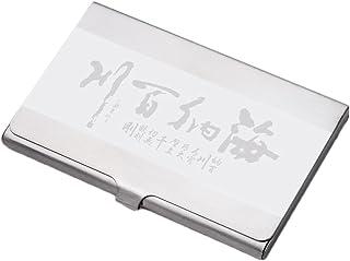 Boîtier à cartes multiples en acier inoxydable Mot de mots chinois