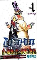 D.Gray-man, Vol. 1 (1)