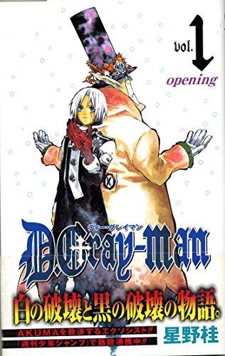 D.Gray-Man 1: Opening