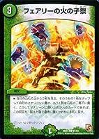 DMX14-81 フェアリーの火の子祭 (コモン) 【 デュエマ エピソード3 最強戦略パーフェクト12 (トゥエルブ) 収録 デュエルマスターズ カード 】