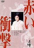 赤い衝撃 4[DVD]