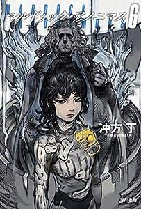 マルドゥック・アノニマス6 (ハヤカワ文庫JA)