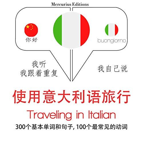 Traveling in Italian cover art