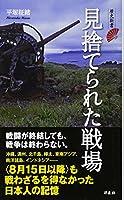 見捨てられた戦場 (歴史新書)