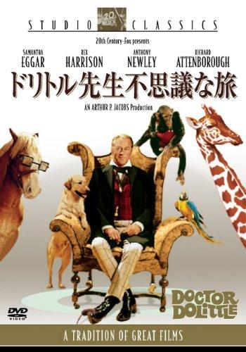 20世紀フォックス・ホーム・エンターテイメント『ドリトル先生不思議な旅』