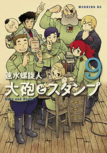 大砲とスタンプ(9) (モーニングコミックス)