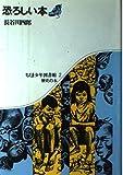 恐ろしい本 (ちくま少年図書館 2)