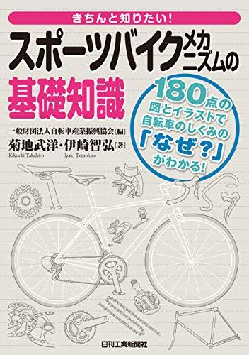 きちんと知りたい! スポーツバイクメカニズムの基礎知識