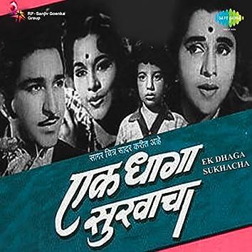 Ek Dhaga Sukhacha (Original Motion Picture Soundtrack)