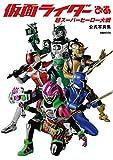 仮面ライダーぴあ 超スーパーヒーロー大戦 公式写真集 (ぴあMOOK)