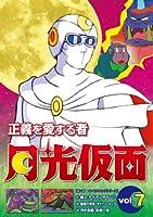 正義を愛する者 月光仮面 Vol.7 [DVD]