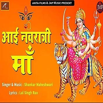 Aai Navratri Maa (Rajasthani Geet)