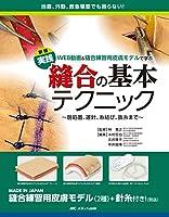 新版 実践 縫合の基本テクニック: WEB動画&縫合練習用皮膚モデルで学ぶ ~創処置、運針、糸結び、抜糸まで~