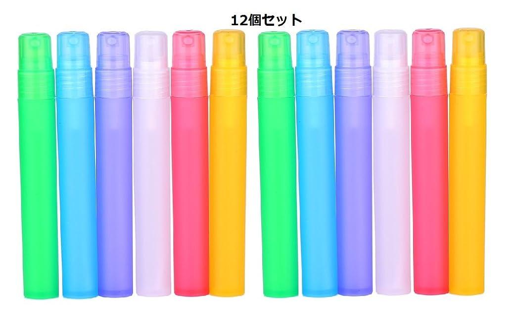受粉する素朴な天気H&D 15ml 12本セット 化粧水用瓶 アトマイザー ポンプ 噴霧器 遮光ビン アロマ保存容器