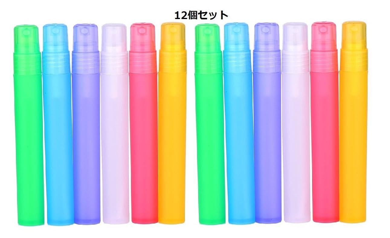 H&D 15ml 12本セット 化粧水用瓶 アトマイザー ポンプ 噴霧器 遮光ビン アロマ保存容器