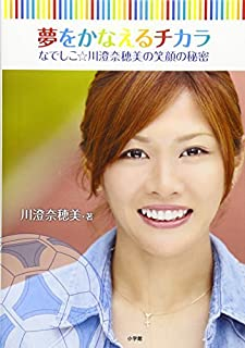 夢をかなえるチカラ—なでしこ☆川澄奈穂美の笑顔の秘密