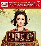 独孤伽羅~皇后の願い~ DVD-BOX2<シンプルBOX 5,000円シリーズ>[DVD]