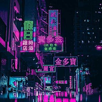 Кибер Токио (feat. Ley)