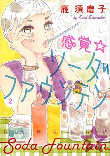 感覚・ソーダファウンテン(2) (KCx)