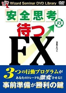 もう一歩先の待つFX DVD