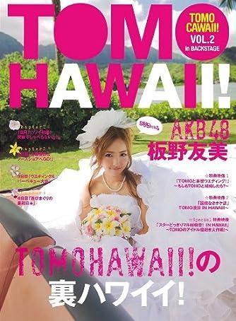 DVD版「TOMOHAWAII!」の裏ハワイイ!―TOMOCAWAII! VOL.2 in BACKSTAGE (<DVD>)