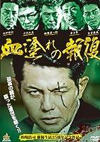 血塗れの報復 [DVD]