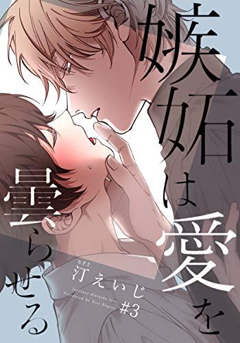 嫉妬は愛を曇らせる(3) (from RED)