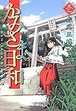 かみさま日和 1巻 (芳文社コミックス)