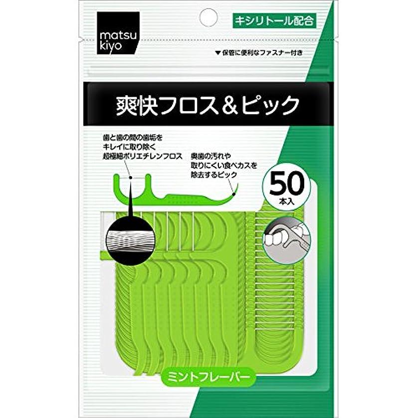 樫の木自己グレートバリアリーフmatsukiyo 爽快フロス&ピック 50本