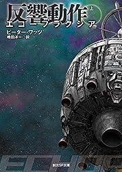 ピーター・ワッツ『エコープラクシア(上)』(東京創元社)