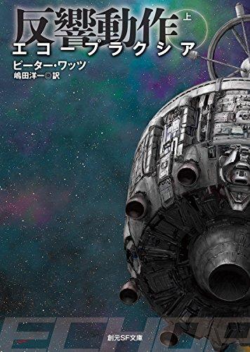 エコープラクシア 反響動作〈上〉 (創元SF文庫)