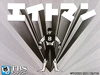 エイトマン【TBSオンデマンド】